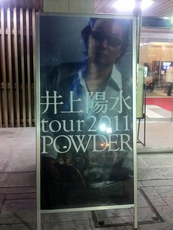 山形県民会館で行われた『井上陽水 Tour 2011 Powder』ライブ