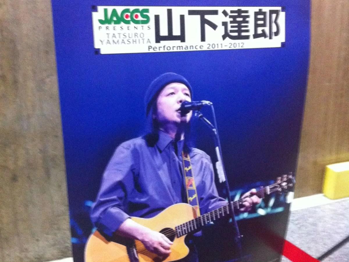 山下達郎ライブ「Performance 2011-2012」