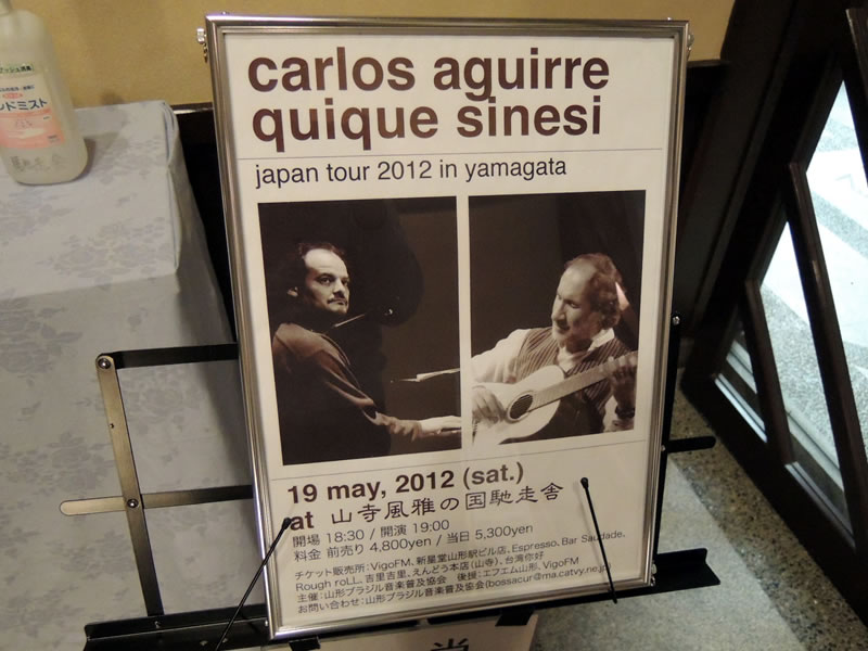 カルロス・アギーレ&キケ・シネシのコンサートに行く