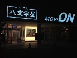 山形市嶋にあるムービー・オン:レッド・ツェッペリン『祭典の日』を「MOVIE ONやまがた」で観る