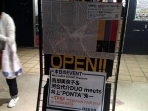 吉田美奈子(TRIM)のライブをミュージック昭和SESSIONで観る