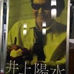 井上陽水『コンサート2017 Good Luck!』を山形県民会館で観る。