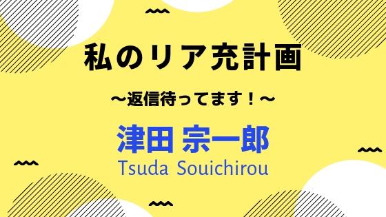 私のリア充計画、津田宗一郎の攻略記事