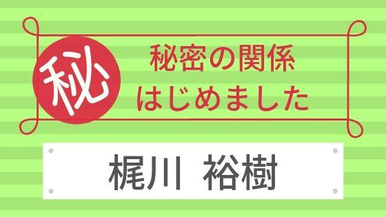 秘密の関係はじめました・梶川裕樹の攻略記事です