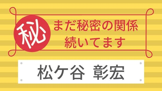 【まだ秘密の関係続いてます】松ヶ谷彰宏の攻略記事