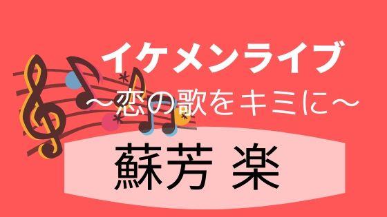 イケメンライブの蘇芳楽攻略まとめ