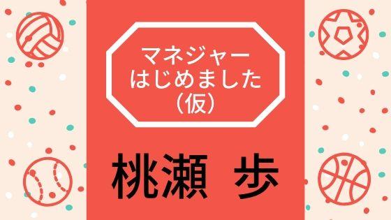 マネージャーはじめました(仮)・桃瀬歩の攻略記事