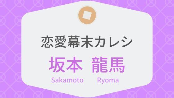 恋愛幕末カレシ・坂本龍馬の攻略記事