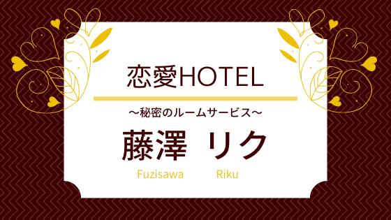 恋愛ホテルの藤澤リクの攻略まとめ