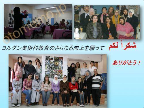 JICA(ジャイカ)海外協力隊美術教師