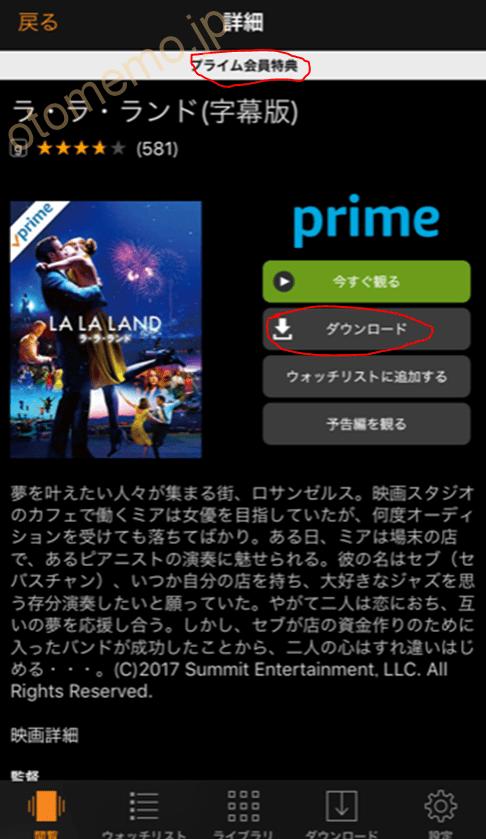 Amazonプライム・ビデオをスマホでダウンロード保存する方法