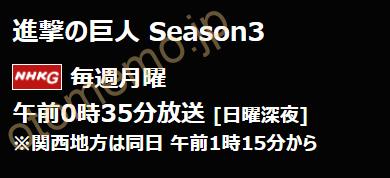 進撃の巨人 Season3 総合 毎週月曜 午前0時35分放送 [日曜深夜]  ※関西地方は同日 午前1時15分から