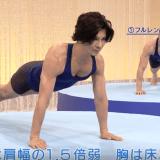 話題の「みんなで筋肉体操」