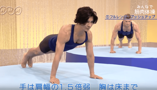 NHK[みんなで筋肉体操]評判【武田真治出演】