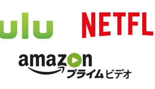 Amazonプライムビデオとhulu・Netflix【2年以上契約体験者がどっちがいいか比較選んだ】