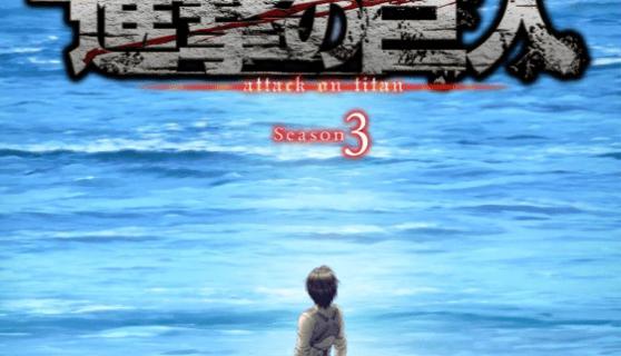 最終回 アニメ進撃の巨人season 3 第49話 奪還作戦の夜 3期12話