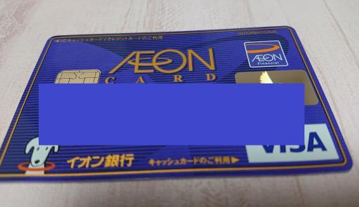 専業主婦の私が年会費無料イオンクレジットカードおすすめするワケ・ポイント決済サービスがお得口コミ・評判