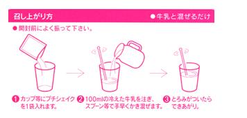 【プチシェイク作り方】簡単なので手軽に食べられる!