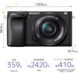 ソニーのAPS-Cセンサー搭載ミラーレス一眼カメラ『α6400』