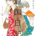 【BLも女性コミックも】ヤマシタトモコ漫画おすすめは「違国日記」その他2作品ネタバレ感想・口コミ・評判