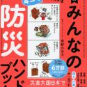 【災害対策】台風シーズンにそろえておきたいスグレモノおすすめ防災グッズセット10選