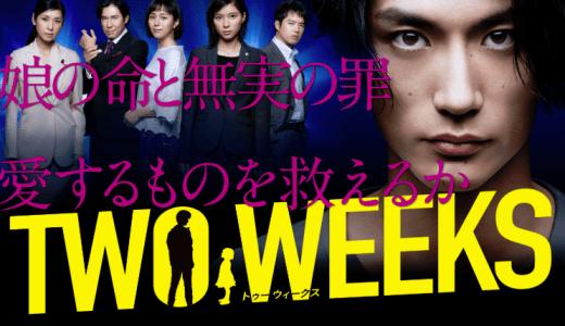 TWO WEEKS【フジテレビ/火曜21時】最新話から最終回までのネタバレ口コミ・評判・感想