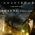 ロード・エルメロイⅡ世の事件簿 -魔眼蒐集列車 Grace note-【TOKYO MX/金曜26時25分】最新話から最終回までのネタバレ口コミ・評判・感想