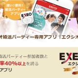 エクシオお見合い婚活パーティーアプリ