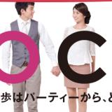 OTOCON(おとコン)婚活パーティー体験談・評判・口コミ募集中