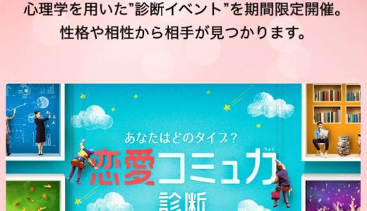 with(ウィズ)婚活マッチングアプリ使ってみた体験談・評判・口コミ募集中