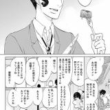 「美食探偵 明智五郎」著者: 東村アキコ少女コミックを読んだネタバレ感想・口コミ評判