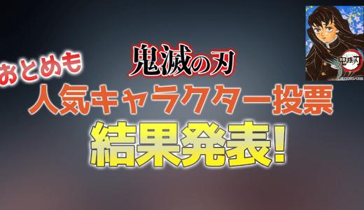 【鬼滅の刃】人気キャラクター投票ランキング【受付中】2020年