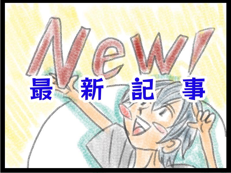 最新記事 白味噌 ブログ