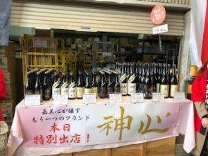 嘉美心酒蔵まつり日本酒神心