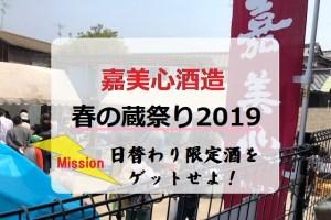 嘉美心酒造蔵祭り2019