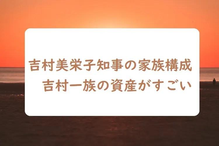yoshimuramieko-family-sisan