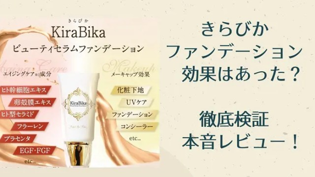 kirabika-foundation-rebyu