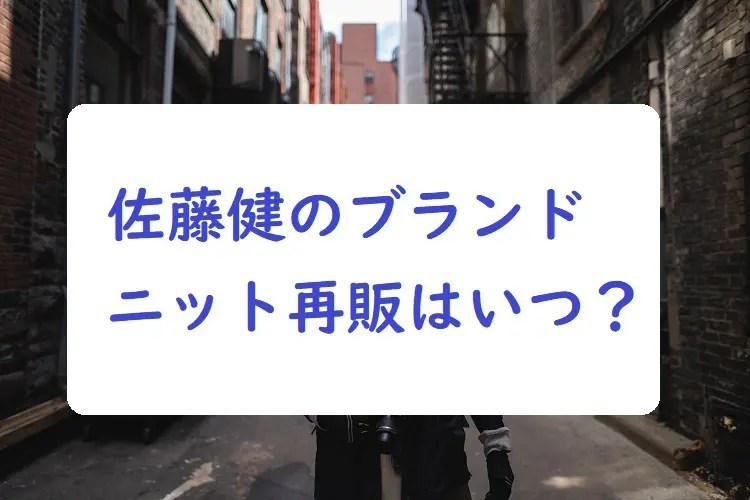 satotakeru-nitto
