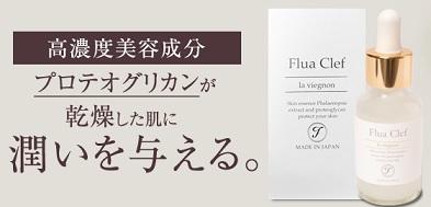 Flua Clef