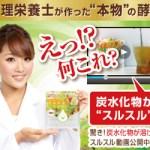 スルスルこうそは口コミ評価が高い! 管理栄養士の豊田愛魅さんが監修した酵素活性サプリでダイエット!