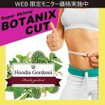 BOTANIX CUT ダイエットサプリのボタニクスカット