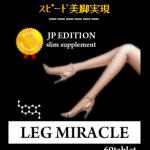 レッグミラクル / LEG MIRACLE ワガママモードで人気の美脚サプリ