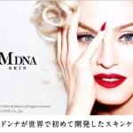 MDNA SKIN マドンナがプロデュースしたスキンケアブランド