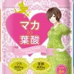 マカto葉酸 恋する通販の妊活サプリメント