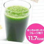 めっちゃぜいたくフルーツ青汁 人気モデルPECO推薦のフルーツ青汁