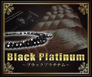 ブラックプラチナム