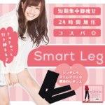 スマートレッグ Smart Leg 足痩せ高機能レギンスで下半身ダイエット!