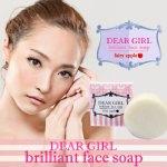 ディアガール ブリリアントフェイスソープ DEAR GIRL brilliant face soap