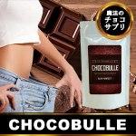 チョコブル 甘いお菓子でダイエット!