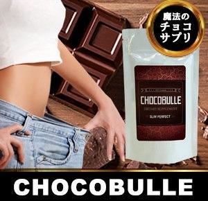 チョコブル